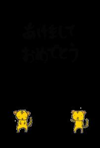 年賀状-2022年-手書きテンプレート(虎・寅)-和風03