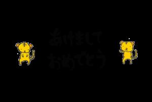年賀状-2022年-手書きテンプレート(虎・寅)-和風03 横