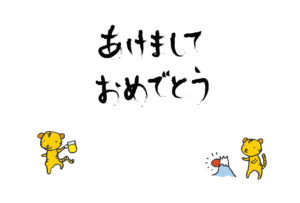 年賀状-2022年-手書きテンプレート(虎・寅)-和風04 横