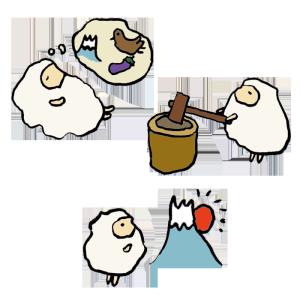 羊(お正月)の手書きイラスト02