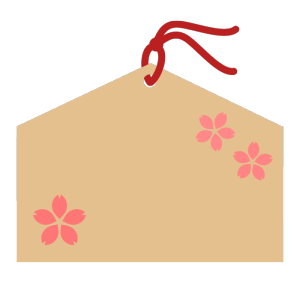 合格絵馬(桜)のシンプルイラスト