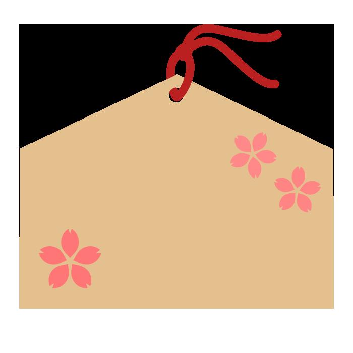 合格絵馬桜のシンプルイラスト 無料 イラストk