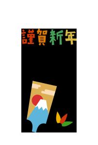 年賀状-シンプルテンプレート(羽子板)<無料>03