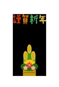年賀状-シンプルテンプレート(門松)<無料>