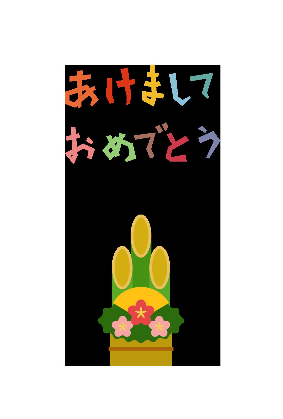 年賀状 シンプルテンプレート門松02 無料 イラストk
