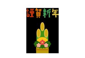 年賀状-シンプルテンプレート(門松)