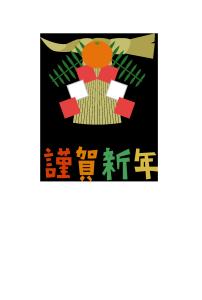 年賀状-シンプルテンプレート(しめ飾り)<無料>
