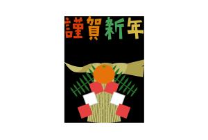 年賀状-シンプルテンプレート(しめ飾り)
