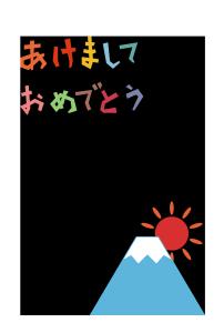 年賀状-シンプルテンプレート(初日の出)02<無料>