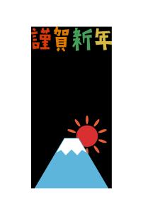 年賀状-シンプルテンプレート(初日の出)03<無料>