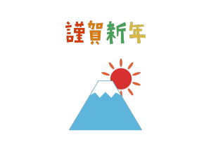 年賀状-シンプルテンプレート(初日の出)03