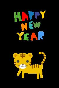年賀状-2022年-シンプルテンプレート(虎・寅)