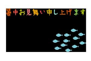 暑中見舞い-シンプルテンプレート(魚の群れ)
