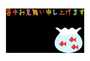 暑中見舞い-シンプルテンプレート(金魚鉢)