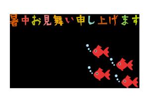暑中見舞い-シンプルテンプレート(金魚)