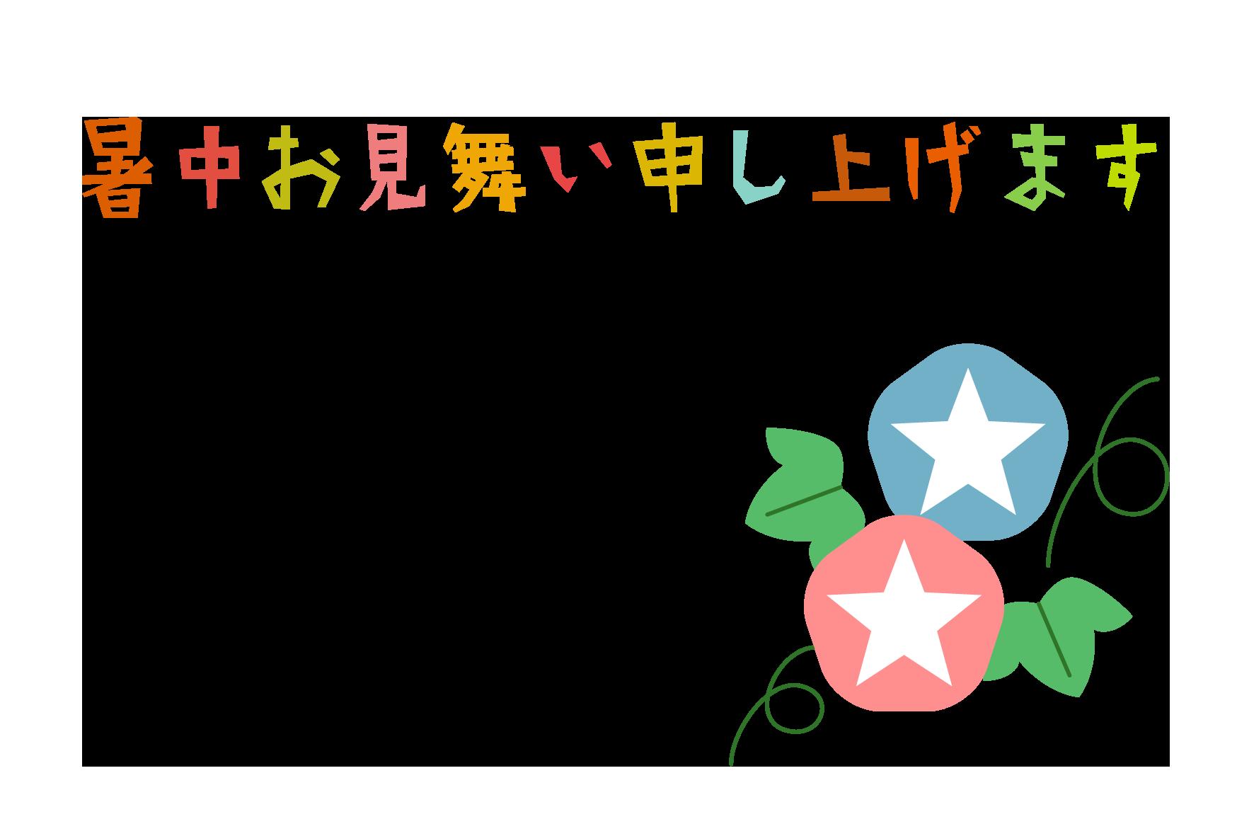 暑中見舞い-シンプルテンプレート(朝顔) <無料> | イラストk