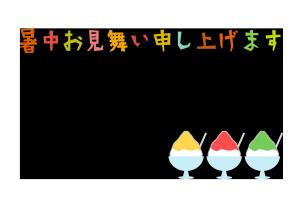 暑中見舞い-シンプルテンプレート(かき氷)