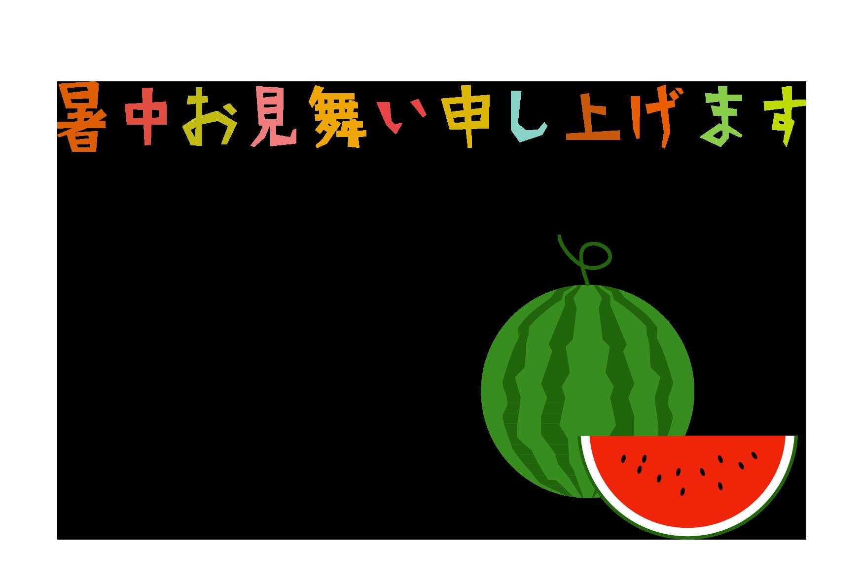 暑中見舞い-シンプルテンプレート(スイカ) <無料> | イラストk