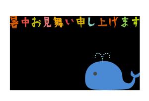 暑中見舞い-シンプルテンプレート(くじら)