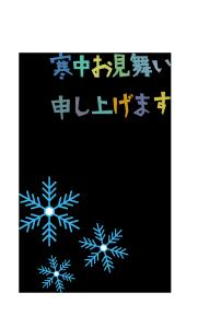 寒中見舞い-シンプルテンプレート(雪)<無料>