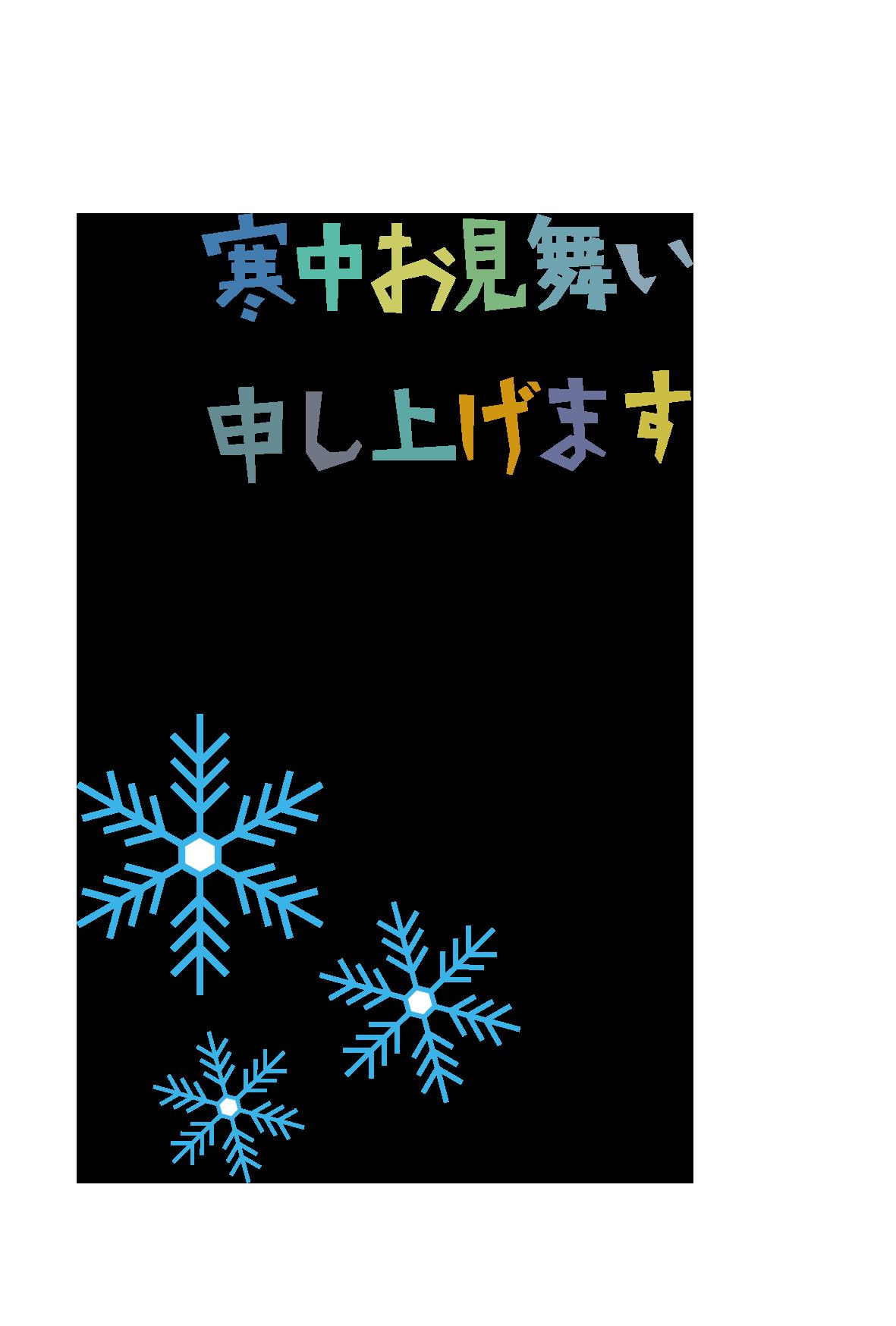 寒中見舞い-シンプルテンプレート(雪) <無料> | イラストk