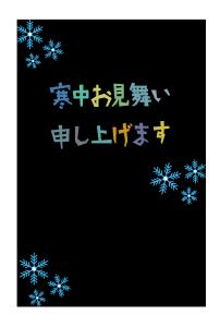 寒中見舞い-シンプルテンプレート(雪)<無料>02