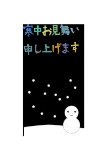 寒中見舞い-シンプルテンプレート(雪と雪だるま)<無料>02