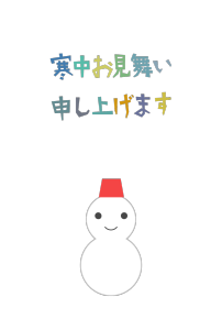 寒中見舞い-シンプルテンプレート(雪だるま)<無料>