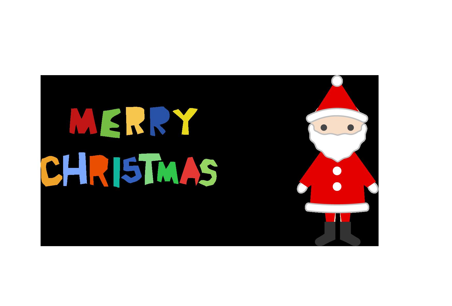 クリスマスカード シンプルテンプレートサンタクロース 無料